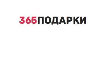 365Подарки